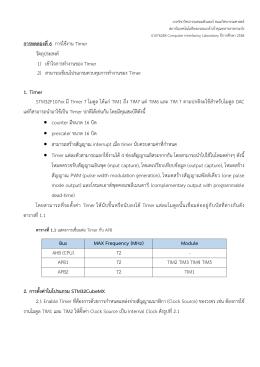 การทดลองที่6 การใช้งาน Timer วัตถุประสงค์ 1) เข้าใจ