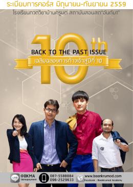 back to the past issue ระเบียบการคอร์ส มิถุนายน-กันยายน 2559