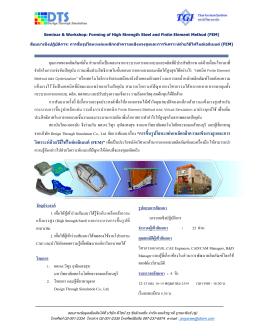 """จากบริษัท Design Through Simulation Co., Ltd. จัดการสัมมนาเรือง """"กา"""
