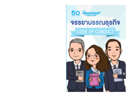 Booklet Code of Conduct