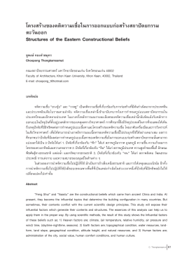 Structures of the Eastern Constructional Beliefs