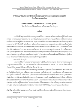 Print this article - Thai Journals Online (ThaiJO)