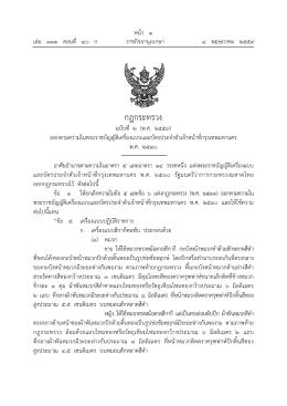 กฎกระทรวง - ราชกิจจานุเบกษา