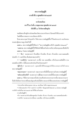 พระราชบัญ ญัติ การค้าข้าว พุทธศักราช ๒๔๘๙