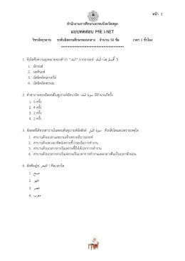 ดาวน์โหลดข้อสอบพร้อมเฉลยเป็นไฟล์ PDF
