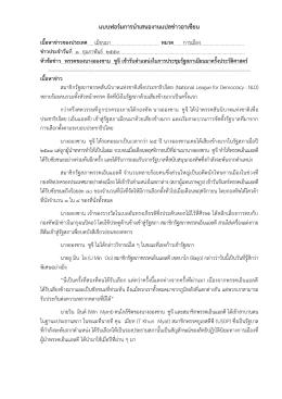 งานแปลข่าวอาเซียน กลุ่มงานภาษาอังกฤษ
