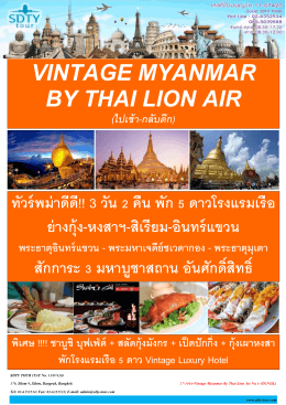 27-1016-vintage-myanmar-by-thai-lion-air-no-1-3d2nsl - SDTY-TOUR