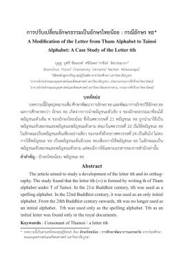 this PDF file - คณะมนุษยศาสตร์และสังคมศาสตร์ มหาวิทยาลัย