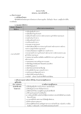 Service Profile งานการเจ้าหน้าที่