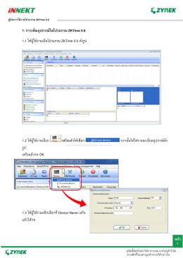 1. การเพิ่มอุปกรณ์ในโปรแกรม ZKTime 5.0 1.1 ให้ผู้ใช้งาน