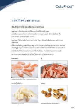 ผลิตภัณฑ์อาหารทะเล