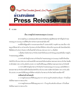 important information from thai immigration regarding visa overstays
