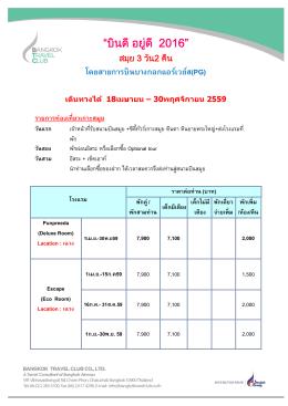 """""""บินดีอยู  ดี 2016"""" - Bangkok Travel Club"""