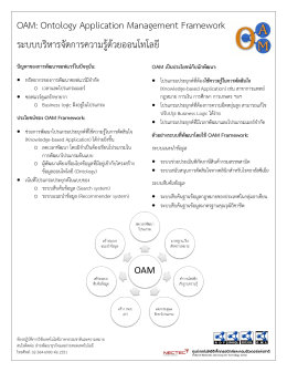 OAM Framework Fact Sheet