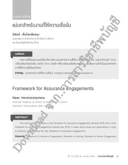 แม่บทส  าหรับงานที่ให้ความเชื่อมั่น Framework for Assurance E