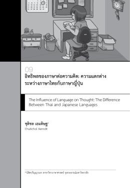 อิทธิพลของภาษาต่อความคิด: ความแตกต่าง ระหว่า
