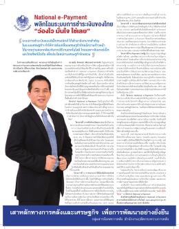 """National e-Payment พลิกโฉมระบบการชำาระเงินของไทย """"ว่องไว"""