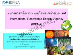 ทบวงการพลังงานหมุนเวียนระหว่างประเทศ International Renew