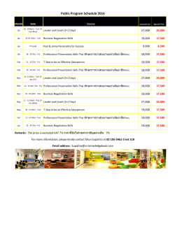 Public Program Schedule 2016