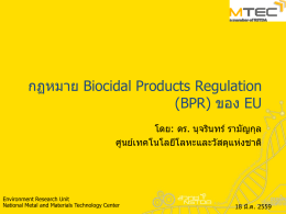 กฏหมาย Biocidal Products Regulation (BPR) ของ EU