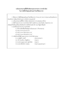 วงเงินงบประมาณที่ได้รับจัดสรรและราคากลาง (ร