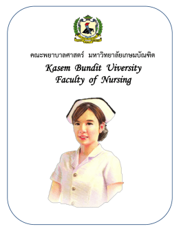 Kasem Bundit Uiversity Faculty of Nursing
