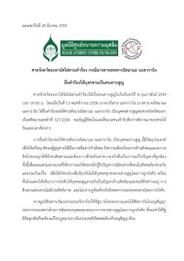 2016-01-29 ใบแจ้งข่าวคดีคนหาย พลทหาร ศาลยะลา