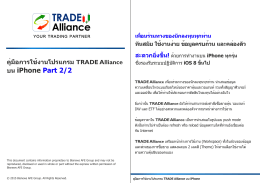 Trade Alliance iPhone Manual Part 2