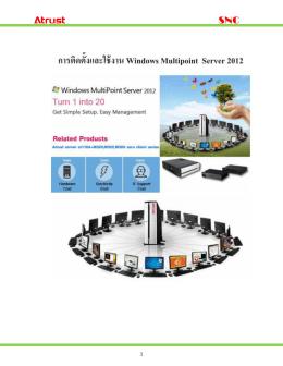 วิธีการติดตั้ง Window Multipoint Server 2012