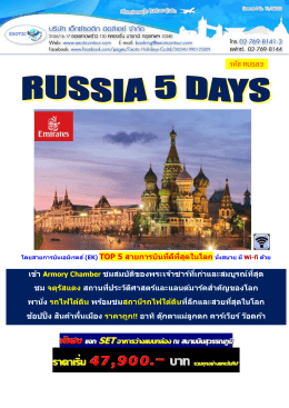 ดูรายละเอียดโปรแกรมทัวร์รัสเซีย - บริษัท เอ็กซ์ ซอ ติก ฮ อ ลิ เดย์ จำกัด