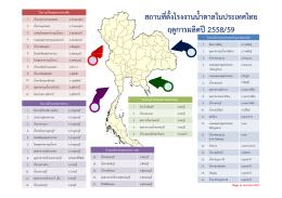 แผนที่ตั้งโรงงานน้ำตาลทั่วประเทศ - Thai Sugar Millers Corporation