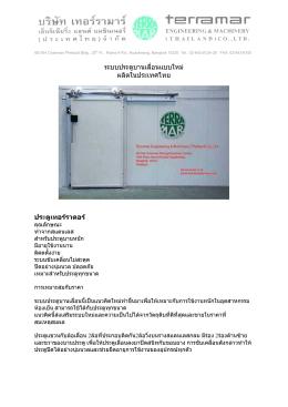 ระบบประตูบานเลื่อนแบบใหม   ผลิตในประเทศไทย ปร