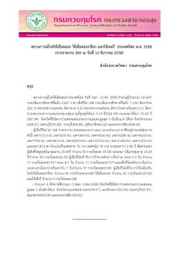 สถานการณ์โรคไข้เลือดออก ไข้เลือดออกช็อก และไข้เดงกี ประเทศไทย พ.ศ