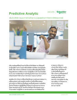 Predictive Analytic