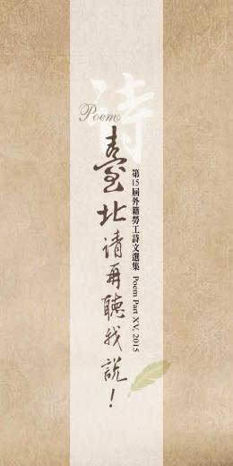 第屆外籍勞工詩文選集Poem Part XV , 2015 15