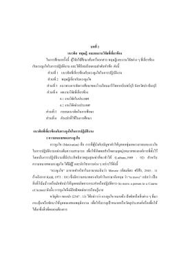 7 บทที แนวคิด ทฤษฎี และผลงานวิจัยที เกี ยวข้อง