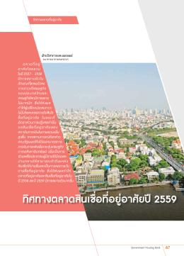 ทิศทางตลาดสินเชื่อที่อยู่อาศัยปี2559