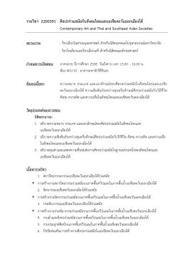 รายวิชา 2200391 ศิลปะร่วมสมัยกับสังคมไทยและเอเชียตะวันออกเฉียงใต้