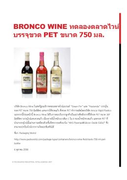 BRONCO WINE ทดลองตลาดไวน์ บรรจขวด PET ขนาด 750 มล บรรจุขวด P