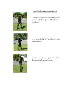 4.การเคลื่อนที่เป็นครึ่งวงกลมไปข้างหน้า