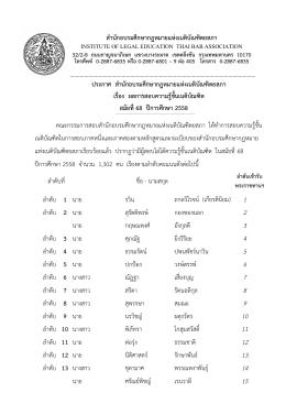 ประกาศ ผลการสอบความรู้ชั้นเนติบัณฑิต สมัยที่ 68 ปีการศึกษา 2558