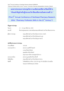 8 - The 8th Annual Conference of Northeast Pharmacy Research 2016