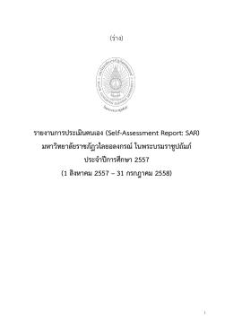 รายงานการประเมินตนเอง - มหาวิทยาลัยราชภัฏวไลยอลงกรณ์