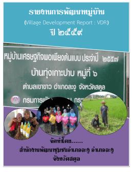 VDR - สำนักงาน พัฒนา ชุมชน อำเภอ ละงู