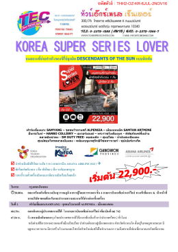 p7 korea super series lover