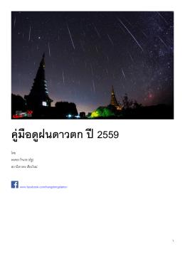 คู่มือดูฝนดาวตก ปี 2559