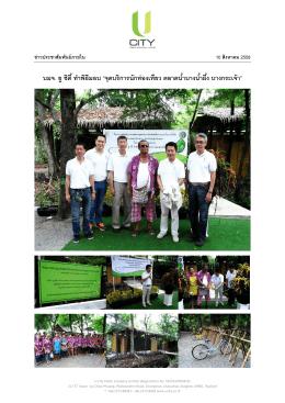 บมจ. ยู ซิตี้ ทำพิธีมอบ - U City Public Company Limited.