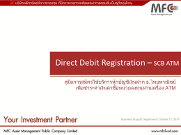 Direct Debit Registration – SCB ATM