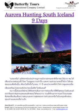 Aurora Hunting South Iceland 9 Days