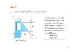 (a) จงหาจุดเซนต  ทรอยด  ของพื้นที่ประกอบตามรูป (5